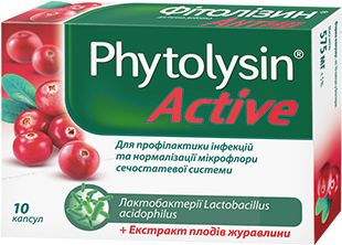 Фитолизин Актив
